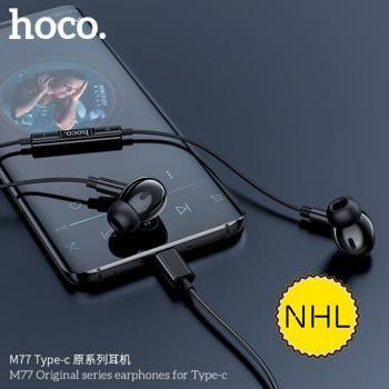 Tai nghe Hoco M77 typeC